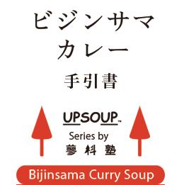 ビジンサマカレー 手引書 UPSOUP Series by 蓼科塾