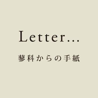 Letter... 蓼科からの手紙